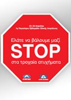 Stop στα Τροχαία